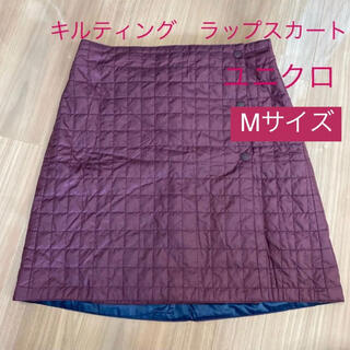 ユニクロ(UNIQLO)のユニクロ 防寒 キルティング ラップスカート(ひざ丈スカート)