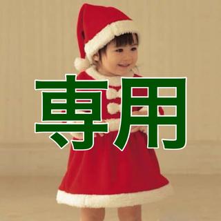 【ito様専用】(ワンピース)