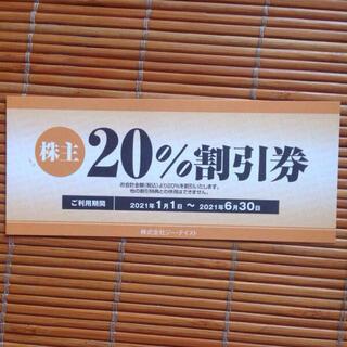 ★送料込★ジーテイスト 20%割引券★1枚★複数枚あり★(レストラン/食事券)