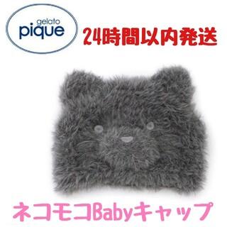 ジェラートピケ(gelato pique)の【新品未使用】ジェラートピケ ネコモコBabyキャップ ベビー 帽子(帽子)