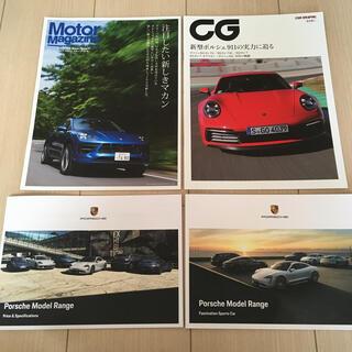 ポルシェ(Porsche)のポルシェ カタログ CG モーターマガジン(カタログ/マニュアル)