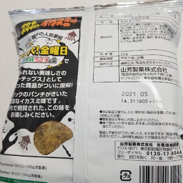 チップス イカスミ ポテト