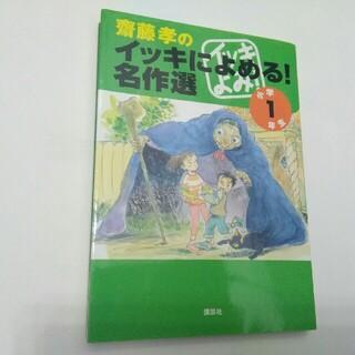 齋藤孝のイッキによめる!名作選 小学1年生(絵本/児童書)