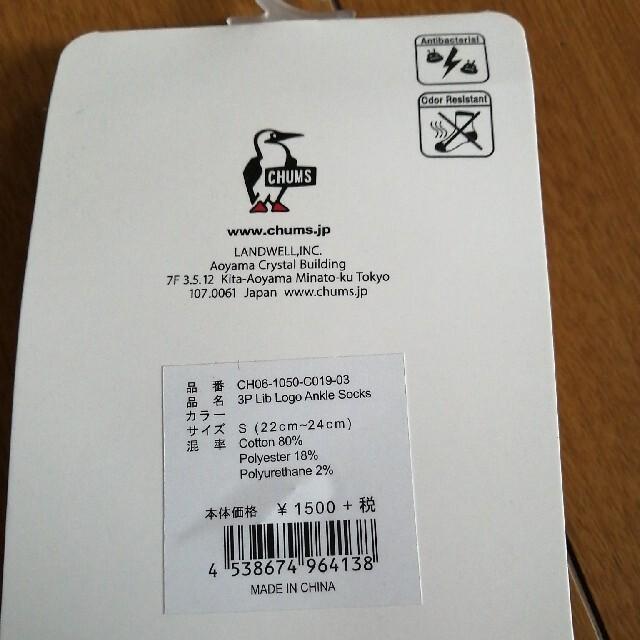 CHUMS(チャムス)のCHUMS くつ下3足セット 22〜24センチ レディースのレッグウェア(ソックス)の商品写真
