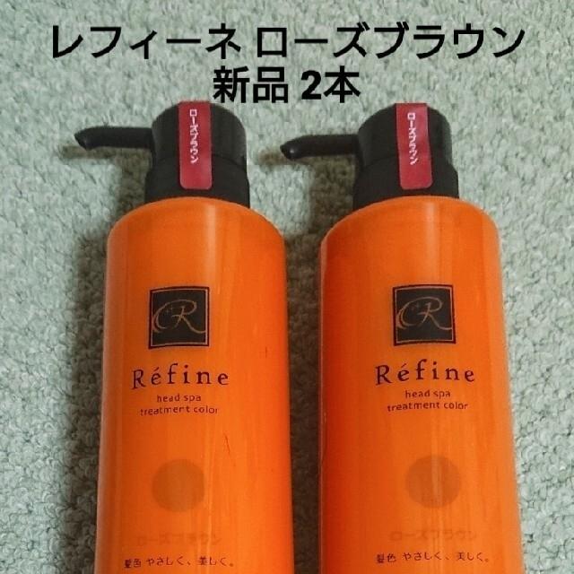 Refine(レフィーネ)のレフィーネ ヘッドスパ トリートメントカラー ローズブラウン 新品2本 コスメ/美容のヘアケア/スタイリング(白髪染め)の商品写真