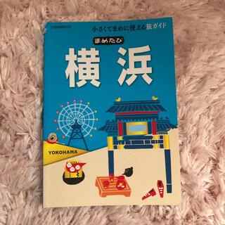 まめたび横浜 小さくてまめに使える旅ガイド(地図/旅行ガイド)