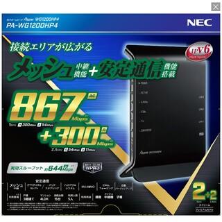 エヌイーシー(NEC)の【新品・未開封】最新モデル 無線ルーター NEC PA-WG1200HP4 (その他)