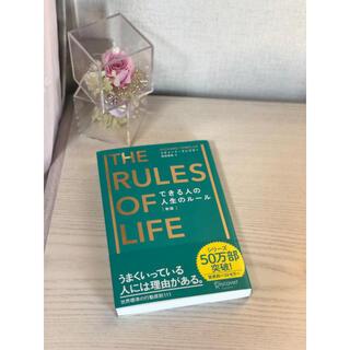 できる人の人生のルール 新版(ビジネス/経済)