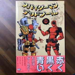 マーベル(MARVEL)のスパイダーマン/デッドプール:プロローグ MARVEL(アメコミ/海外作品)