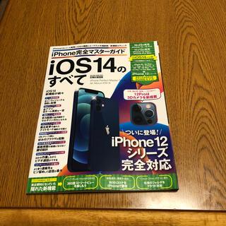 アイフォーン(iPhone)のiPhone完全マスターガイド iOS14のすべて ついに登場!iPhone12(コンピュータ/IT)