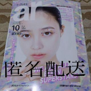 主婦と生活社 - ar (アール) 2020年 10月号