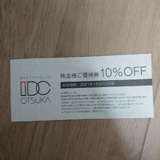 オオツカカグ(大塚家具)の大塚家具  10%オフ  優待券(ショッピング)