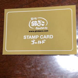 銀だこ ゴールドカード 4皿分(フード/ドリンク券)