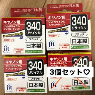 キヤノン(Canon)の3個セット!ジットリサイクルインクカートリッジ♡ 大容量タイプ! 3個セット♡(その他)