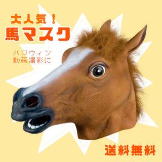 再販 新品 送料無料✨ マスク 馬 被り物 コスプレ クリスマス 仮装 パーティ(小道具)