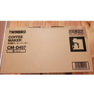 ツインバード(TWINBIRD)の【新品】ツインバード TWINBIRD コーヒーメーカー CM-D457B(コーヒーメーカー)