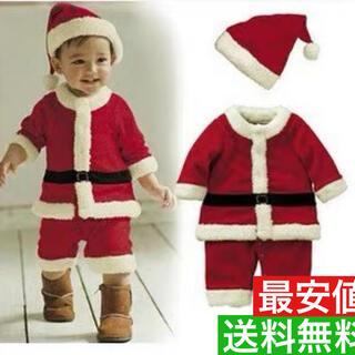 【最安値】クリスマス キッズ 男の子  サンタ コスプレ 4点セット 送料無料(その他)