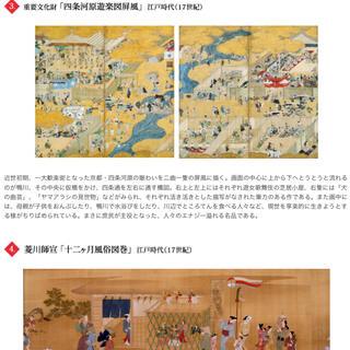 ミツビシ(三菱)の静嘉堂文庫美術館 ペア招待券(美術館/博物館)