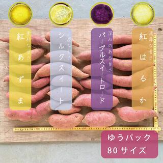 さつまいも4種(紅あずま・シルクスイート・パープルスイートロード・紅はるか)(野菜)