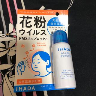 シセイドウ(SHISEIDO (資生堂))の花粉スプレー(日用品/生活雑貨)