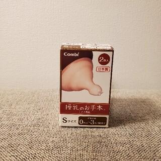 コンビ(combi)のCOMBI teteo 授乳のお手本。 Sサイズ(哺乳ビン用乳首)