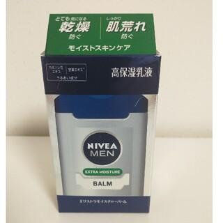 ニベア(ニベア)のニベアメン エクストラモイスチャーバーム 乳液(乳液/ミルク)