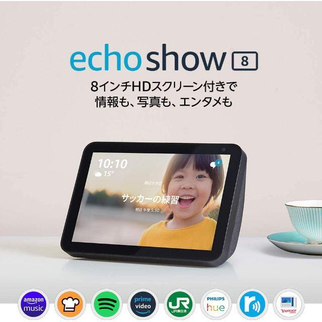 ECHO(エコー)のAmazon Echo Show 8 (アマゾンエコーショー8) チャコール スマホ/家電/カメラのPC/タブレット(その他)の商品写真