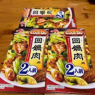 アジノモト(味の素)のクックドゥ 回鍋肉の素2人前✖️3箱(レトルト食品)