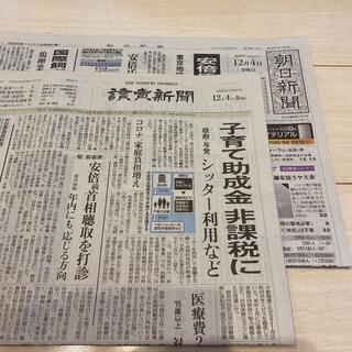 12月4日 読売新聞 朝日新聞  鬼滅の刃(印刷物)