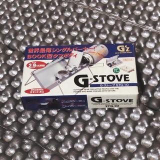 シンフジパートナー(新富士バーナー)のG stove 未使用品(ストーブ/コンロ)