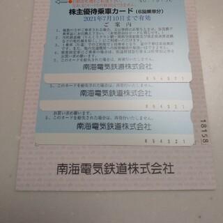 どえらいモン様専用 南海電鉄株主優待乗車カード3枚セット(鉄道乗車券)