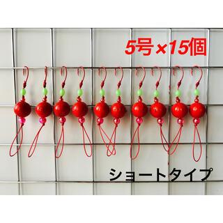 ブラクリ5号 ショートタイプ 15個セット(釣り糸/ライン)