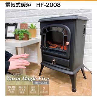 電気式暖炉 ヒーター(電気ヒーター)