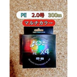 新品 PE ライン 2.0号 40lb 300m マルチカラ 釣り糸 2号 (釣り糸/ライン)