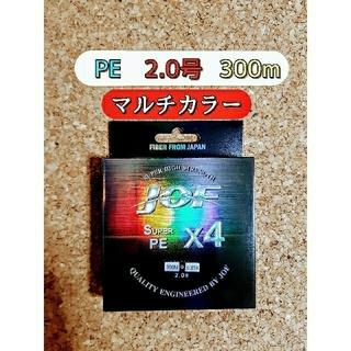新品 PE ライン 2.0号 40lb 300m マルチカラー 釣り糸 2号 (釣り糸/ライン)