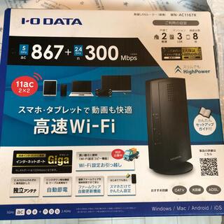 アイオーデータ(IODATA)のI・ODATA wifi ルーター 無線LAN(PC周辺機器)