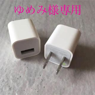アップル(Apple)のゆめみ様専用(バッテリー/充電器)