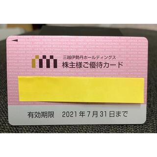イセタン(伊勢丹)の三越伊勢丹 株主優待カード 15万円(ショッピング)