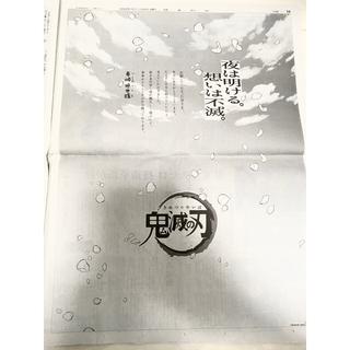 シュウエイシャ(集英社)の【送料込】鬼滅の刃 12/4 読売新聞 朝刊 広告(その他)