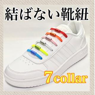 レースロックカラー 平紐 結ばない靴紐 伸びる靴紐 品質保証 配送保証(シューズ)