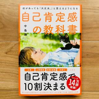 「自己肯定感の教科書」「血流がすべて解決する」2冊セット(住まい/暮らし/子育て)