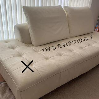 大塚家具 - ほぼ新品★大塚家具 背もたれ2つのみ