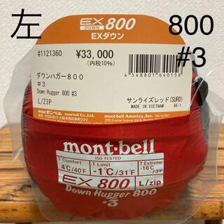 モンベル(mont bell)の送料無料 新品 寝袋 モンベル ダウンハガー 800 #3 左zip レッド(寝袋/寝具)