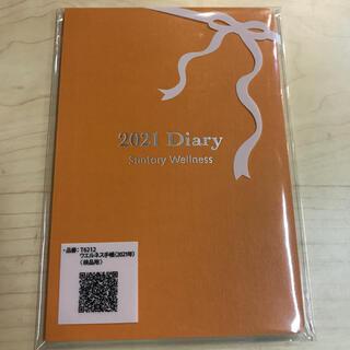 サントリー(サントリー)のサントリー ウエルネス手帳 2021  新品 定期購入特典 匿名発送(カレンダー/スケジュール)
