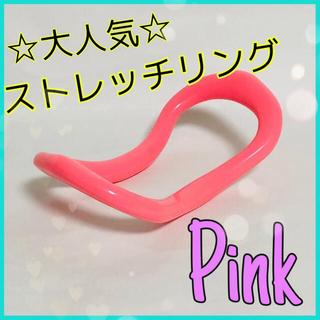 【薄ピンク】大人気☆新品 ストレッチリング 運動 ヨガ エクササイズ ダイエット(ヨガ)