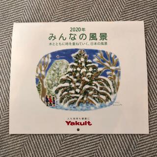 ヤクルト(Yakult)の2020年 カレンダー(カレンダー/スケジュール)