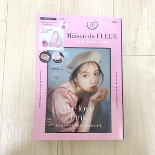 メゾンドフルール(Maison de FLEUR)のMaison de FLEUR MY ECOBAG BOOK ムック本 付録(エコバッグ)
