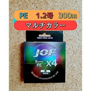 新品 PE ライン 1.2号 24lb 300m マルチカラー 1.2 4編み (釣り糸/ライン)