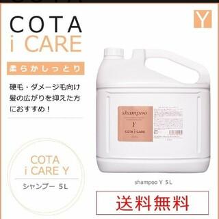 コタアイケア(COTA I CARE)のコタ アイケアシャンプー Y 5L(シャンプー)