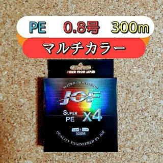 新品 PE ライン 0.8号 16LB 300m マルチカラー 4本編み(釣り糸/ライン)